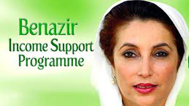 2543 govt officers' names deleted from list of BISP beneficiaries
