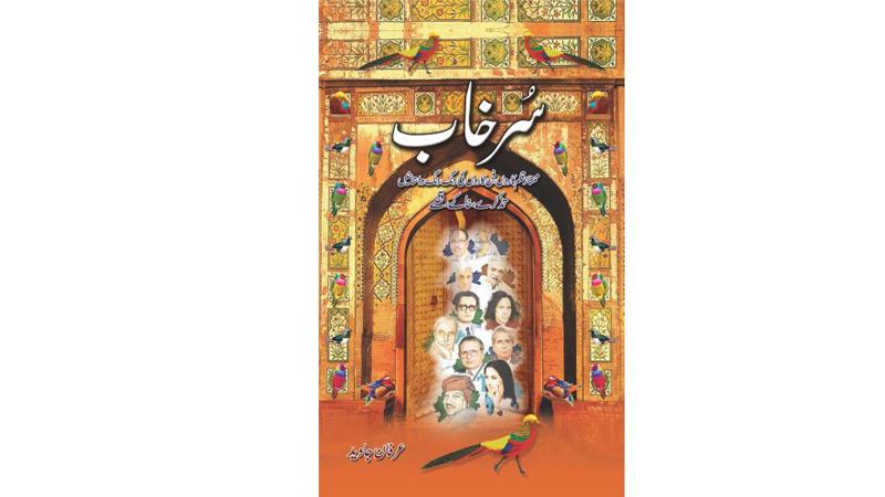 'Surkhab' — a distinction in sketch writing