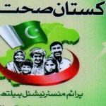Sehat Sahulat Program: 15 m families to get health card
