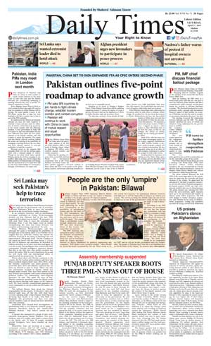 How to download newspaper pdf in pakistan