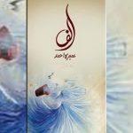 Umera Ahmed's latest novel Alif to release on Thursday