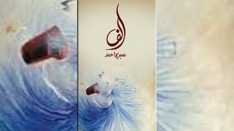 Umera Ahmed's latest novel Alif to release on Thursday