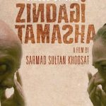 Senate human rights committee gives go-ahead to Zindagi Tamasha's release