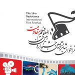 16th Resistance International Film Festival opens for entries