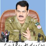 District Police Bhawalnagar releases comprehensive security plan for Eid-ul-Adha