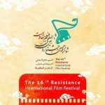 Iranian Film Festival to be held online in support of public healthcare