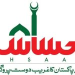 Ehsaas to establish women empowerment center in South Waziristan this year