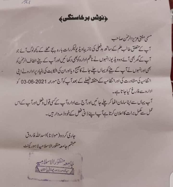 Mufti Azizi Notice Issued from Madrassa