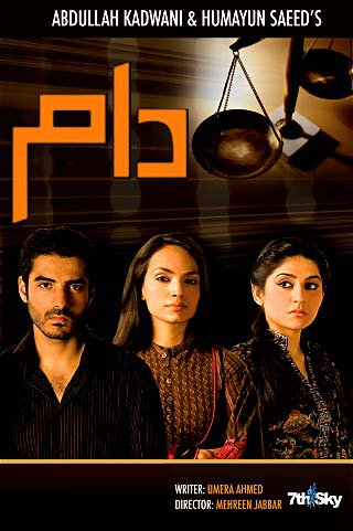 20 Pakistani TV dramas that you should watch if you haven't - Daily